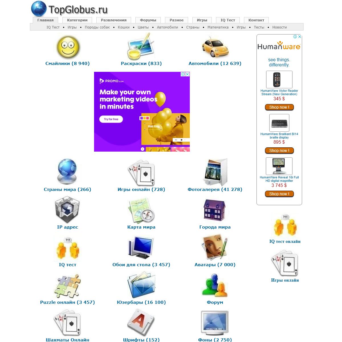 TopGlobus.ru- Смайлики, аватары, юзербары, раскраски, IQ тест, игры онлайн, авт