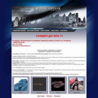 THOR STEINAR - Тор Штайнер - Официальный магазин немецкой одежды в Архангель