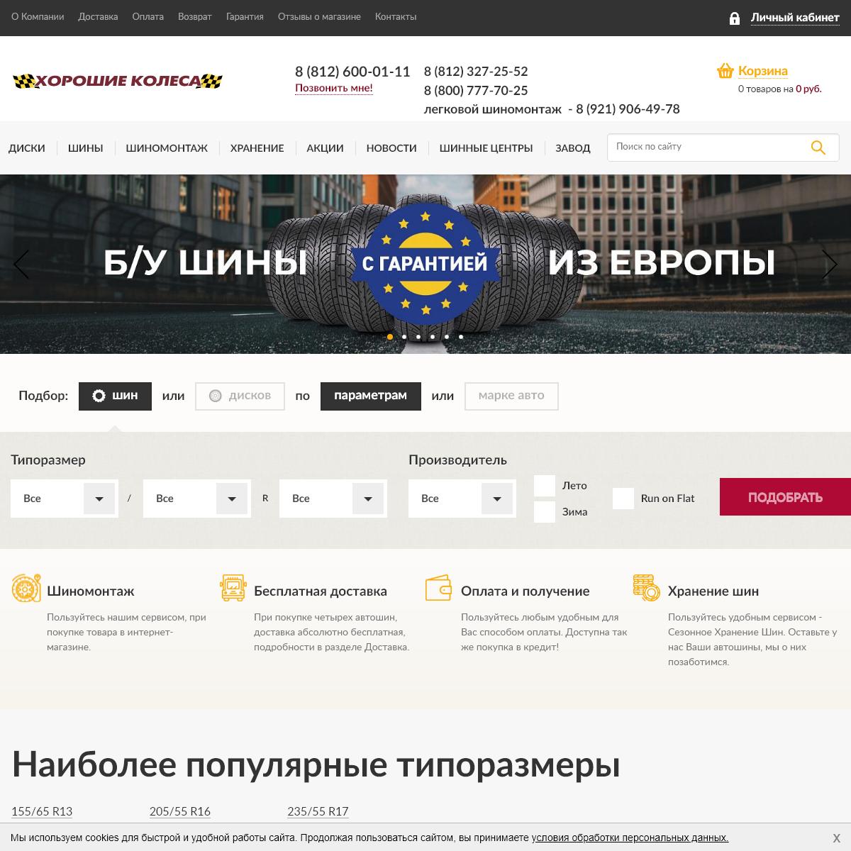 Подбор шин и дисков в Санкт-Петербурге - интернет-магазин -Хорошие Кол�