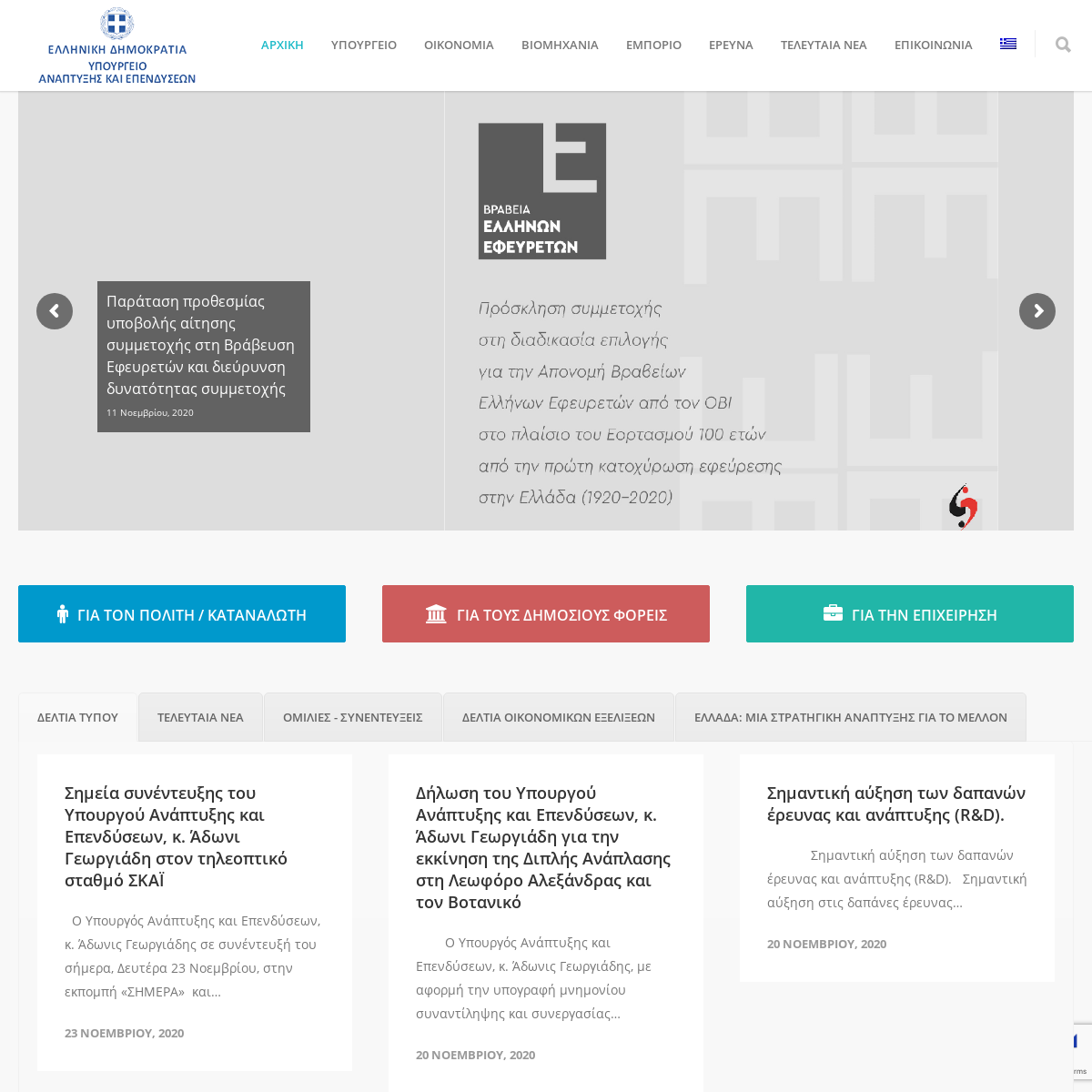 Υπουργείο Ανάπτυξης & Επενδύσεων - Κεντρικός ιστότοπος του Υπουργείου