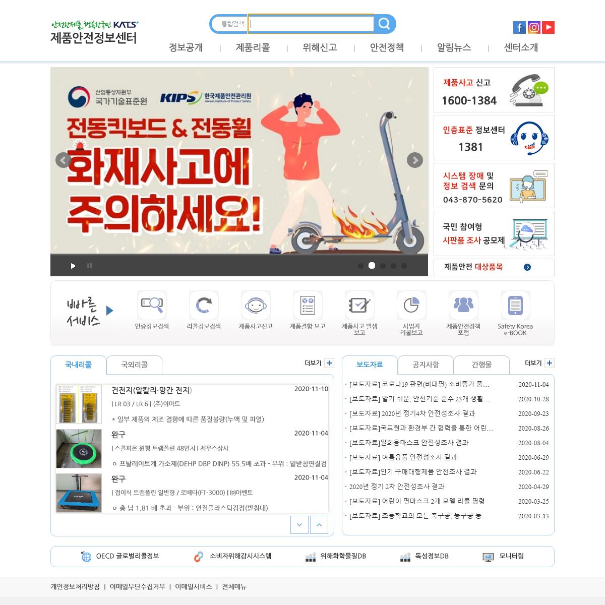 Safety Korea - 제품안전정보센터