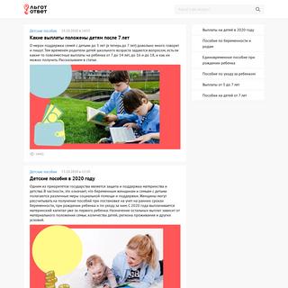 Пособие-Эксперт - интернет-журнал о выплатах на ребенка - posobie-expert.ru