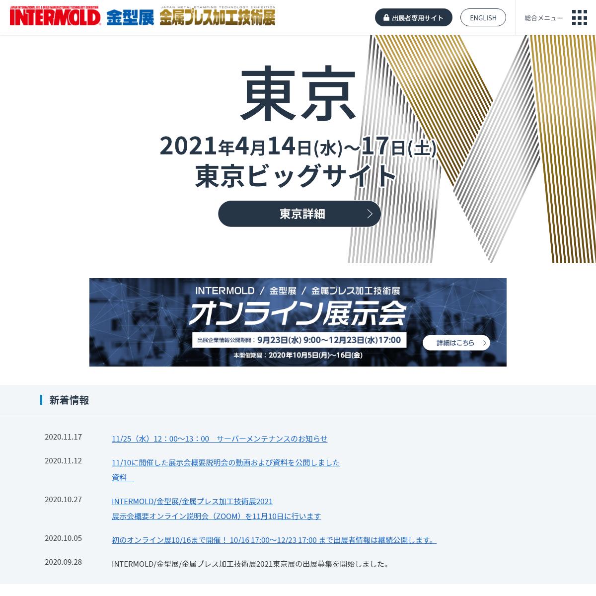インターモールド-金型展-金属プレス加工技術展