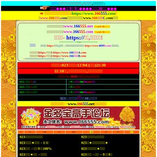 六合富婆,348666.com,洪金宝心水论坛,洪金宝心水80948,洪金宝心水70396