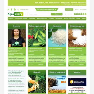 Агропортал Agrostory для фермеров и аграриев, новости АПК, все об агробизн�