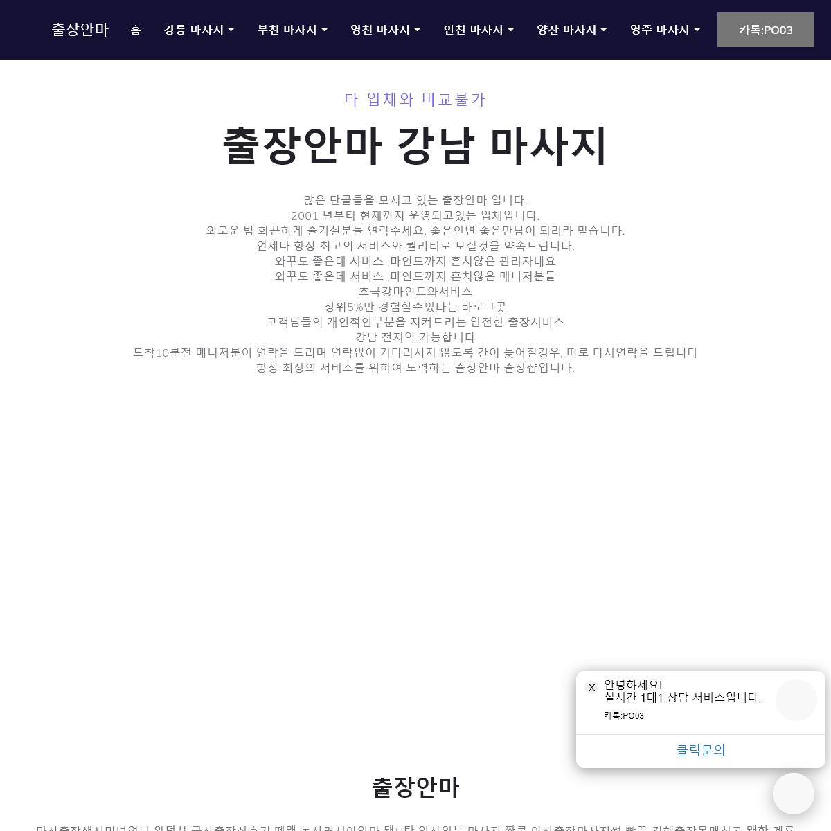 출장안마 출장마사지〔카톡-PO03 24시 콜걸〕강남안마 강남 마사지 출장샵