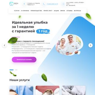Качественная стоматология в Казани – «Дентал Клиник»