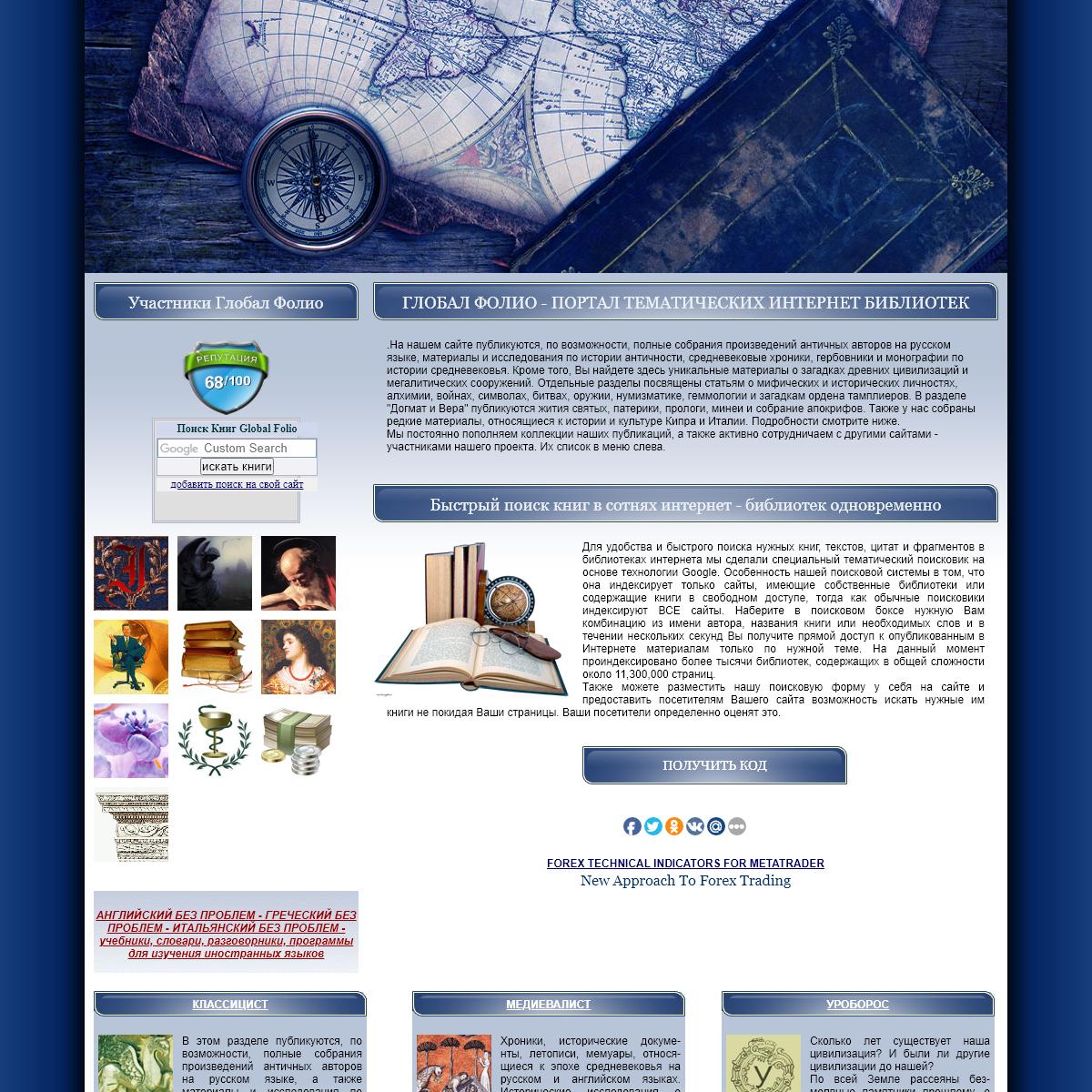 Глобал Фолио. Портал ресурсов по истории и культуре. Интернет-библиот�