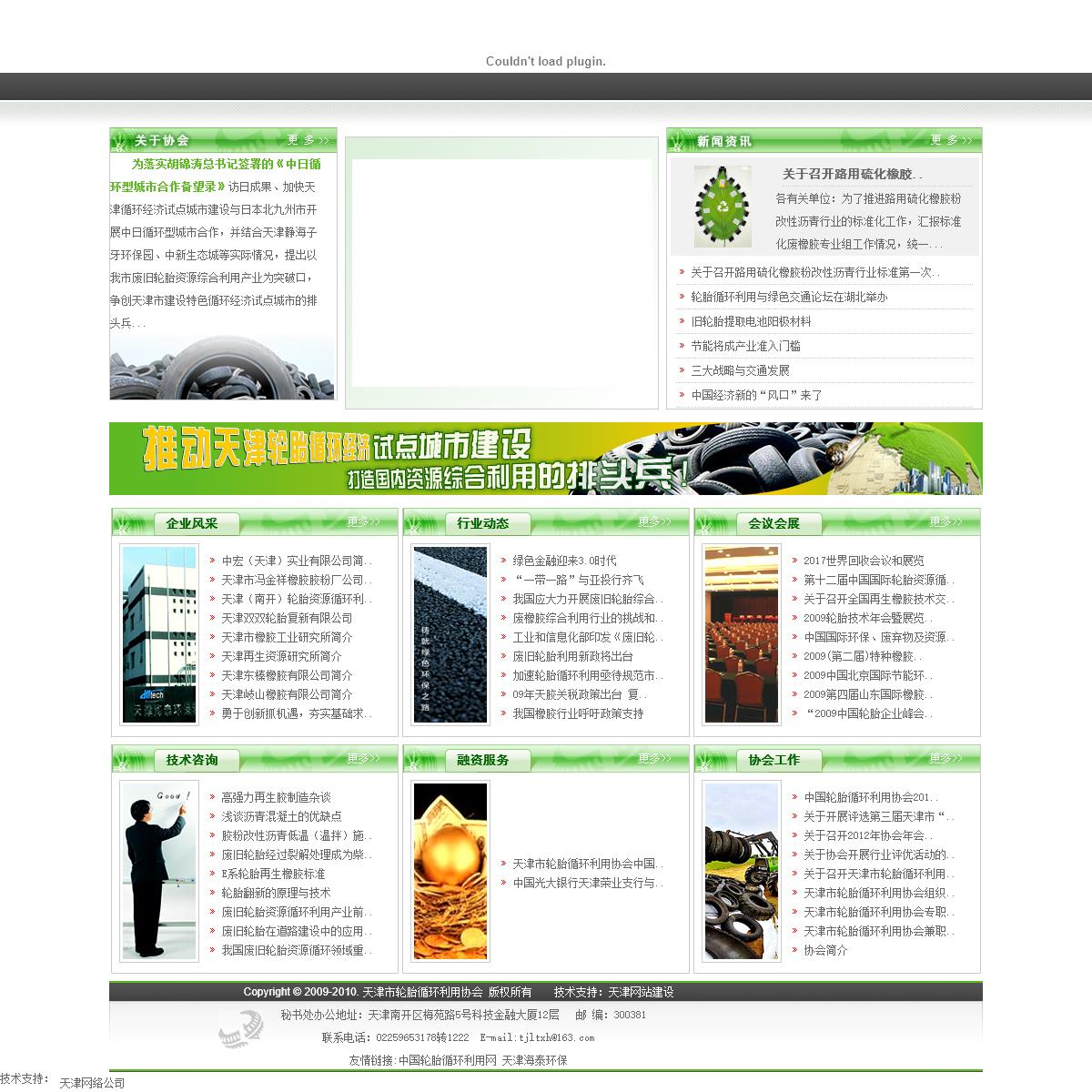 天津市轮胎循环利用协会