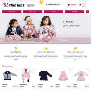 KindKids.ru - интернет-магазин качественной коллекционной детской одежды KI