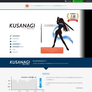KUSANAGI - 超高速CMS実行環境 [高速化チューニング済みWordPressサーバ]