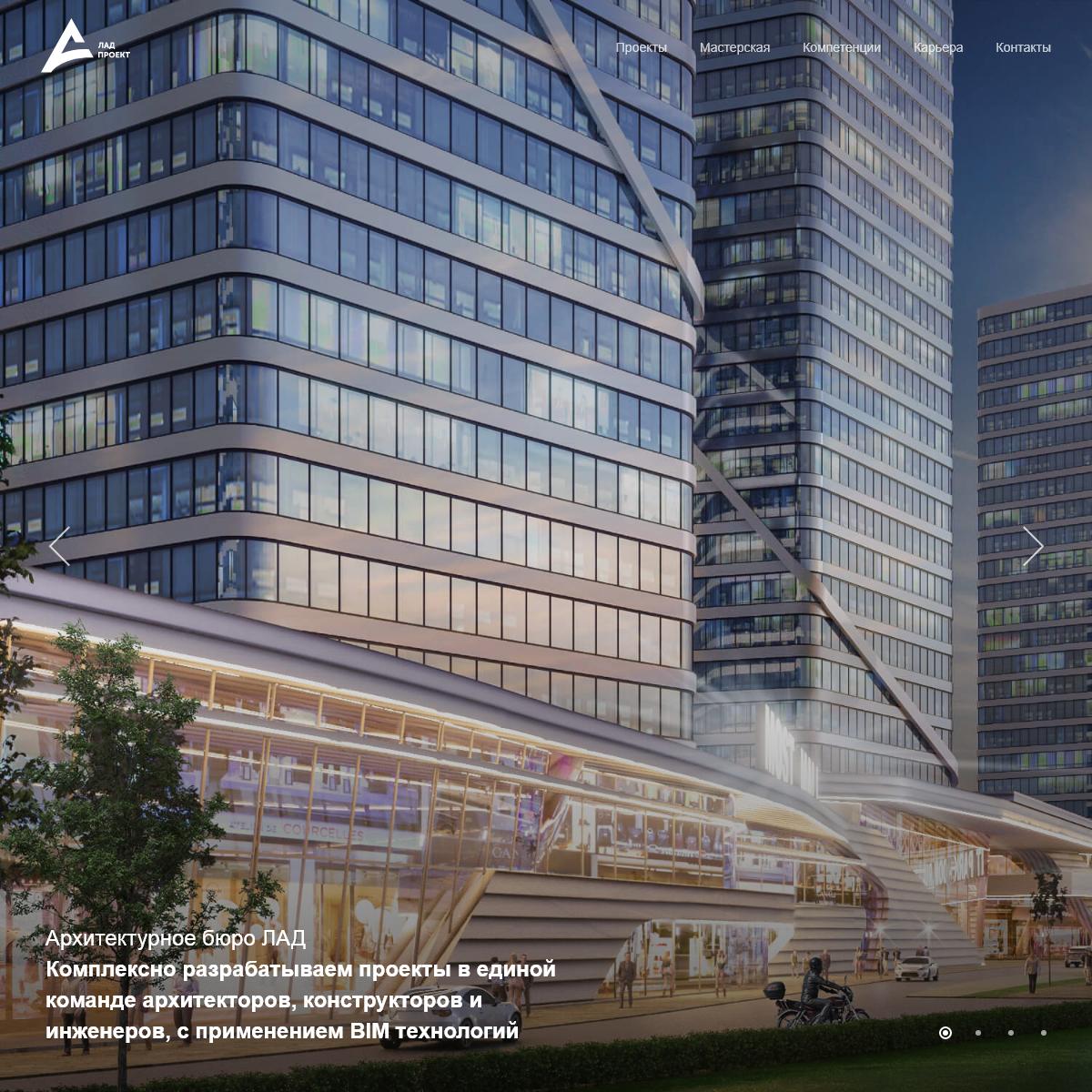 Архитектурное бюро ЛАД - Проектирование зданий