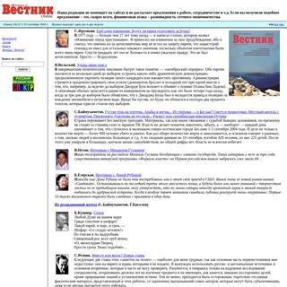 Vestnik- Russian-American Russian Language biweekly magazine [WIN]