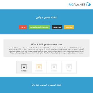 انشاء منتدى - rigala.net