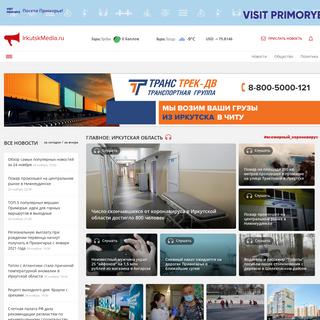 Новости Иркутска и Иркутской области на IrkutskMedia - IrkutskMedia