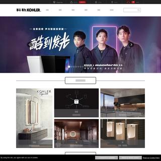 科勒中国官方网站 KOHLER China_国际著名卫浴橱柜领先品牌