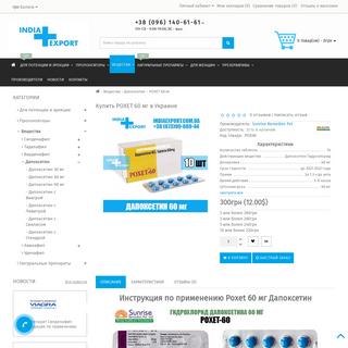 POXET 60 мг купить цена отзывы инструкция