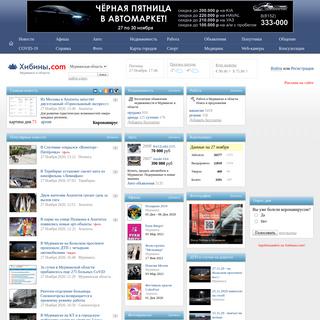 Хибины.com Мурманск и область
