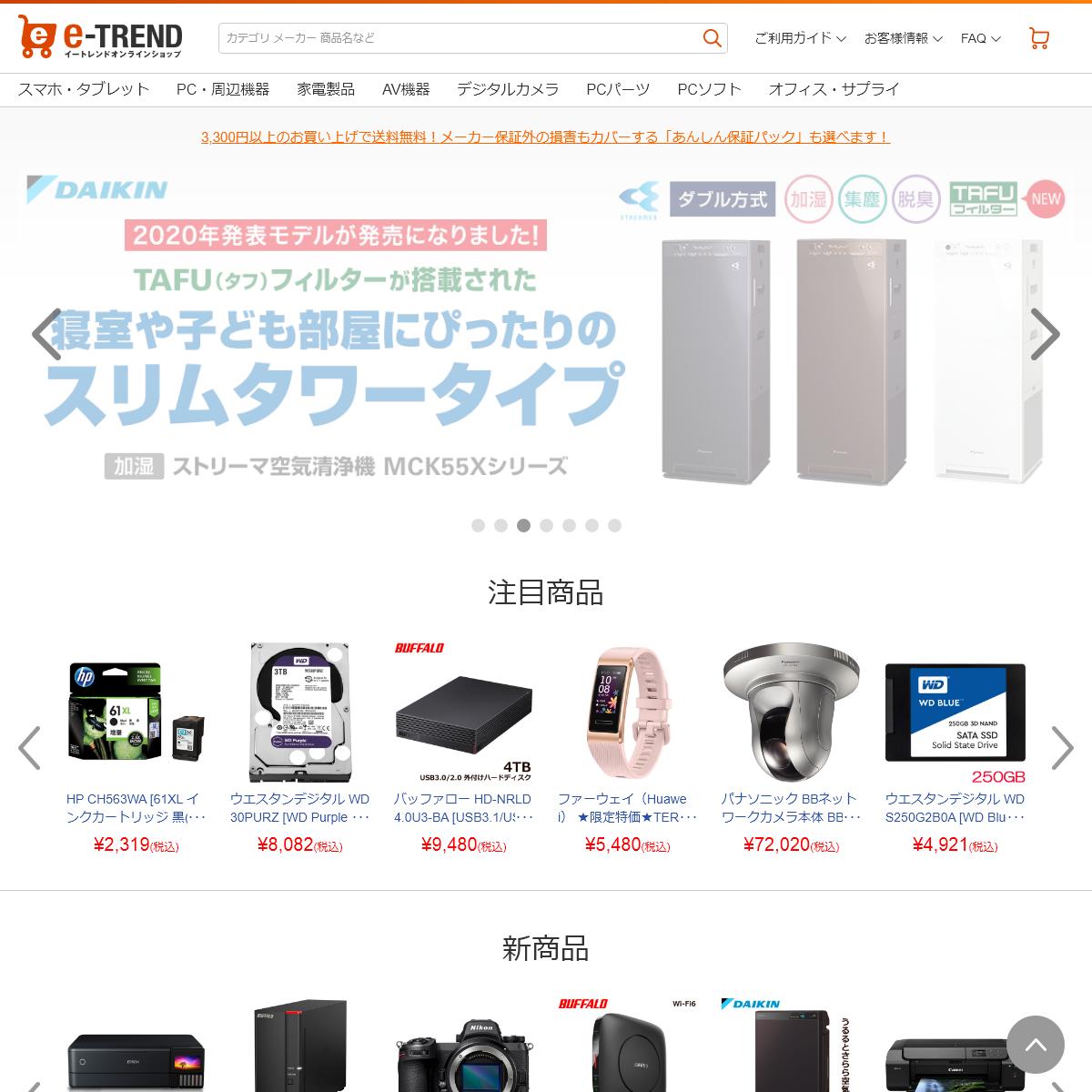 e-TREND - #より良い商品 #より良いサービス #お求めやすい価格