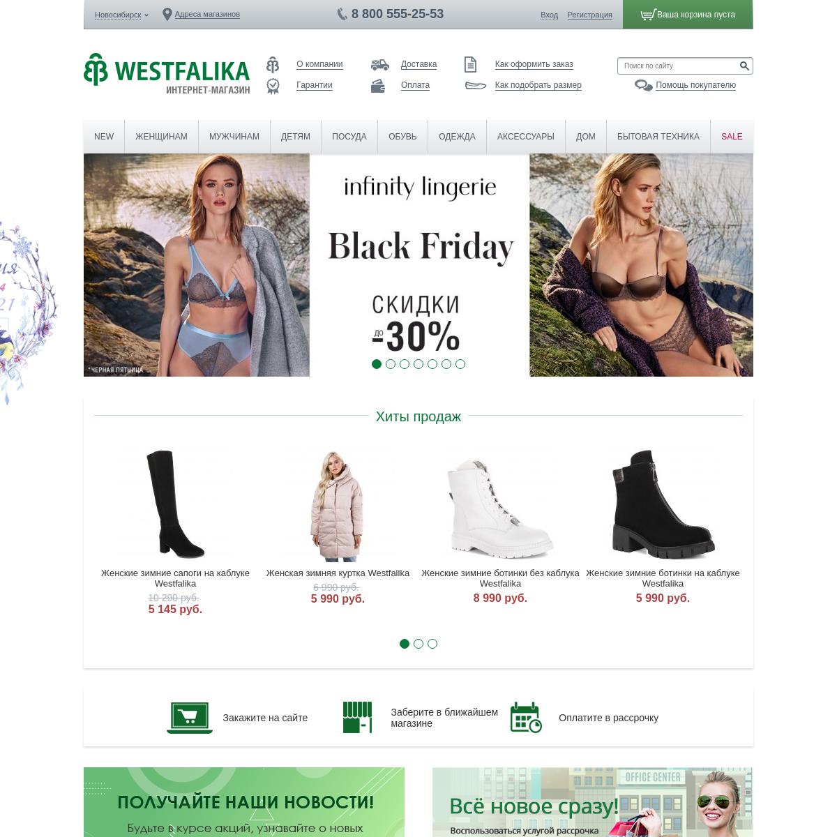 Интернет магазин обуви Westfalika ★ – купить онлайн обувь с доставкой