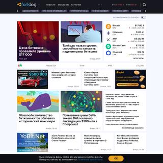 Биткоин, блокчейн, криптовалюты, финтех - ForkLog