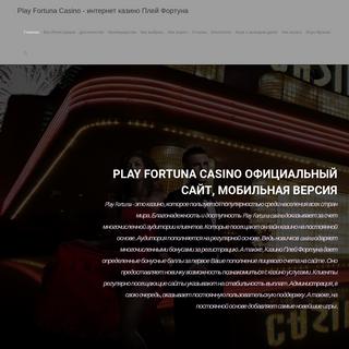 Официальный сайт казино Плей Фортуна - Play Fortuna Casino