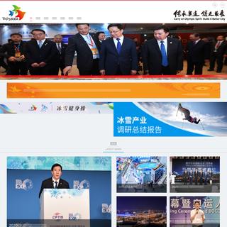 首页-北京奥运城市发展促进会