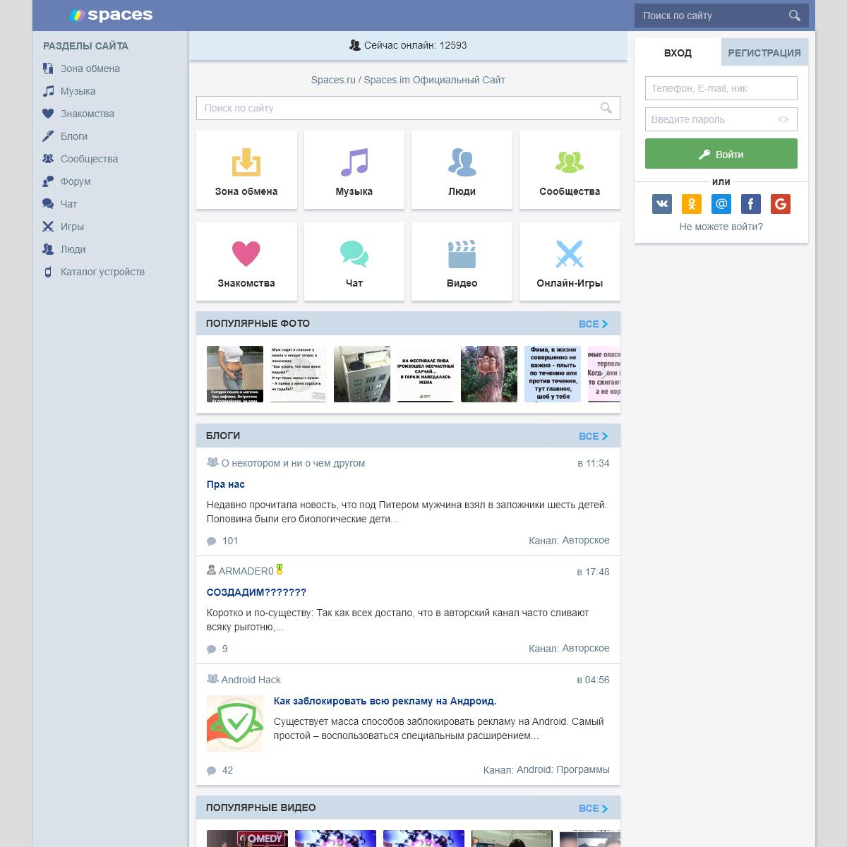 Официальный сайт социальной сети Spaces.ru или Spcs.me - Спакес