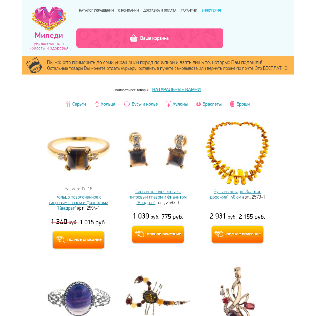 Интернет-магазин украшений Миледи- удобно выбрать, просто заказать