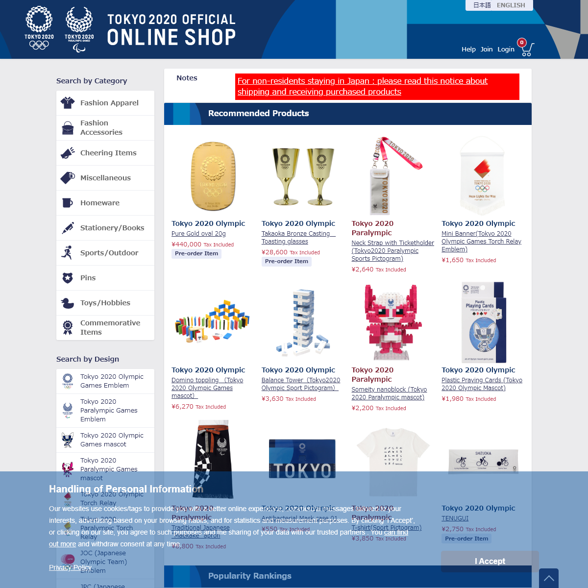 Tokyo 2020 Official Online Shop - Olympic and Paralympic Games