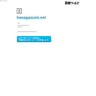 hanagasumi.net - 忍者ホームページ - 忍者ツールズ