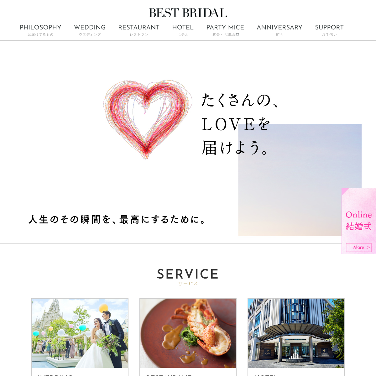 【公式】ベストブライダル ゲストハウスウエディングの総合プロデュース