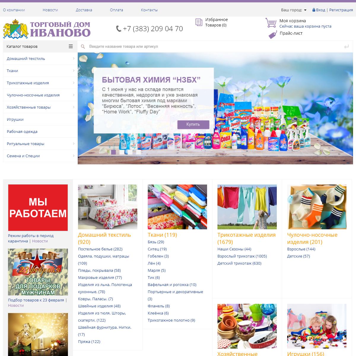 Торговый дом -ИВАНОВО- - официальный интернет-магазин