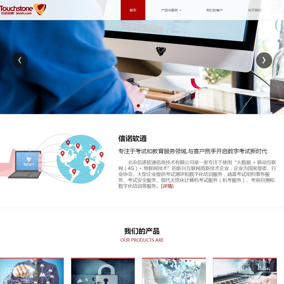 信诺软通-TouchStone