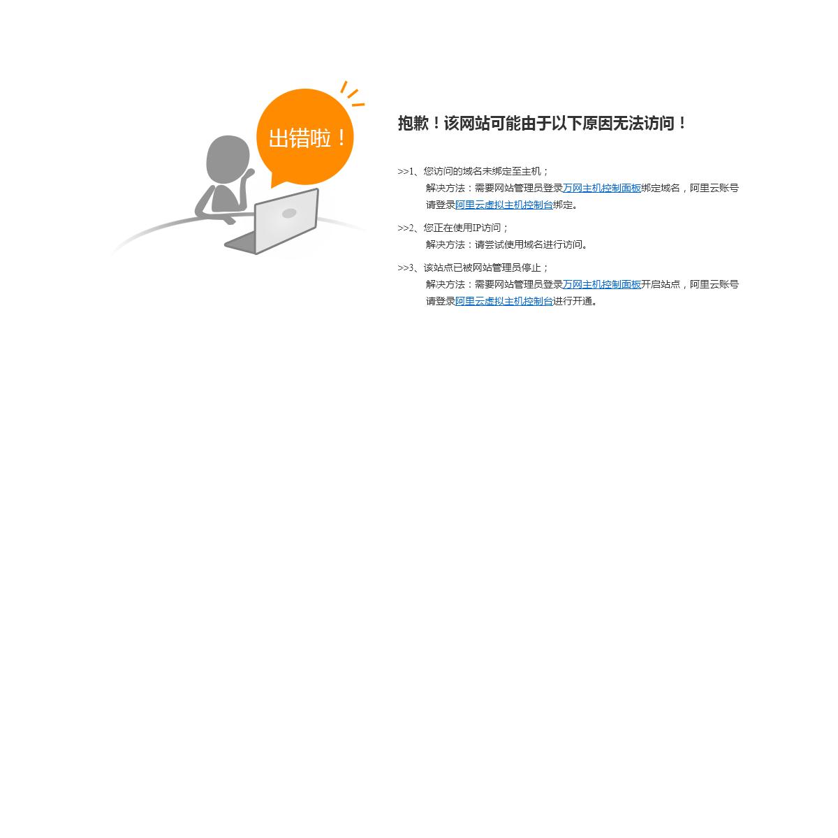 网站访问报错