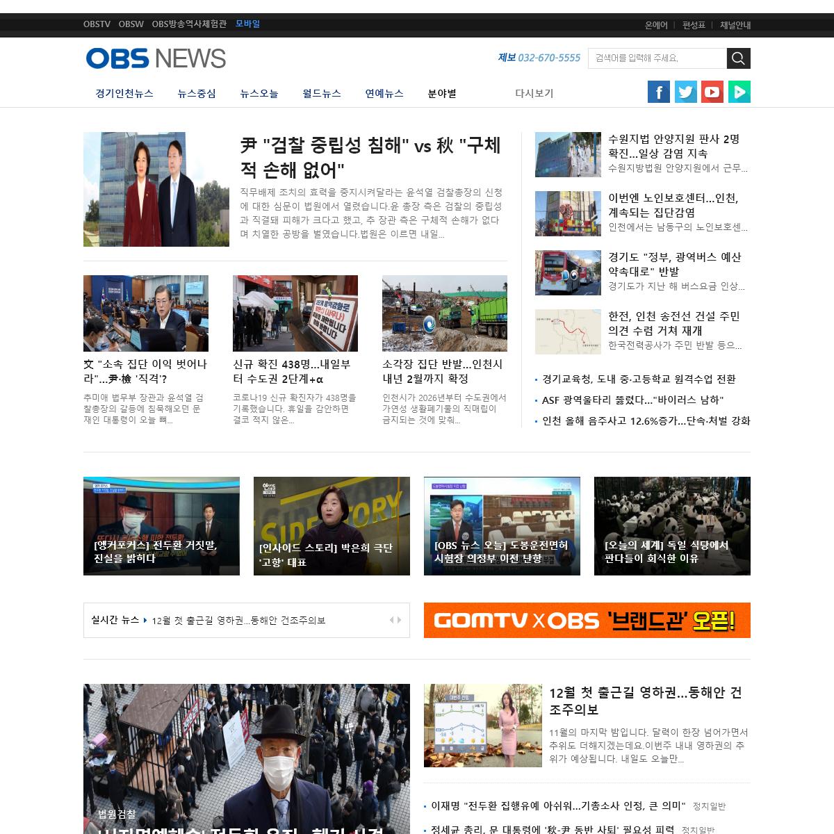 OBS경인TV