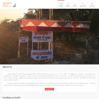 Dwarkadhish Gauseva Trust