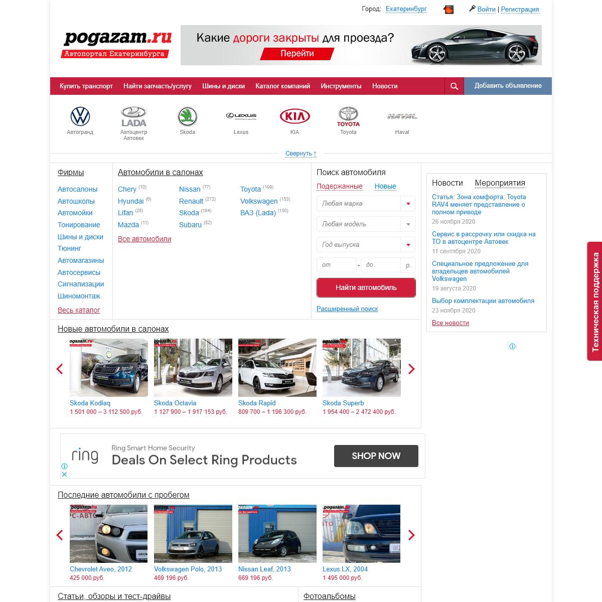 Pogazam.ru автомобильный портал Екатеринбурга - Портал продажи авто