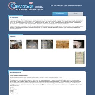 АЦЛ, АЦЭИД-400 листы, ГОСТ 4248-92, брус, свайный шпунт, монтаж свайного шпун