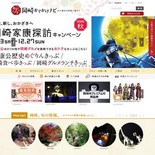 岡崎おでかけナビ - 岡崎市観光協会公式サイト