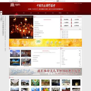中国民俗摄影协会 - 是民政部首批全国先进社会组织中唯一的摄影团体,文化部主管的国家一级�