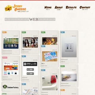 Home/有限会社ジェリーチーズ ホームページ制作・運営・プロモーション・WEBコンサルティン�