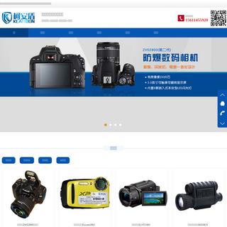 防爆手机_防爆数码照相机摄像机_防爆执法记录仪厂家-北京柯安盾安全设备有限公司