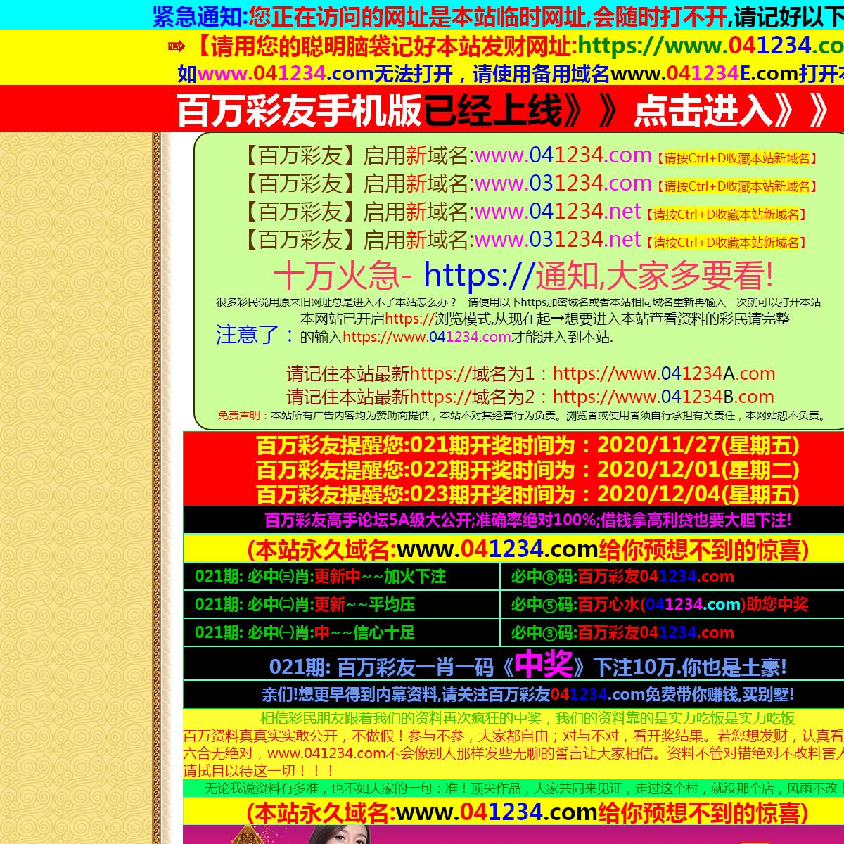 新版跑狗图每期更新,香港跑狗图片,大众免费印刷图库香港跑狗图网,www.4934a.com,www.1257.cc