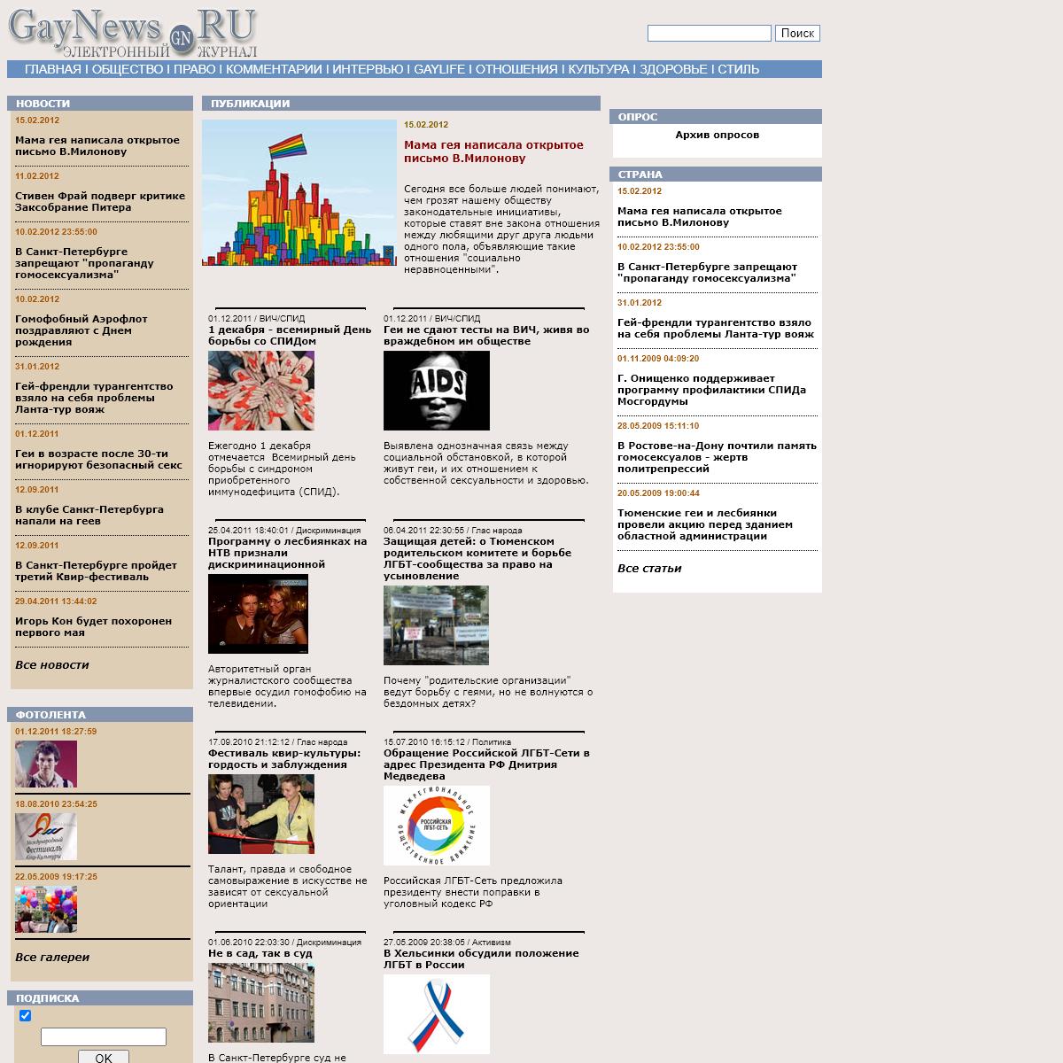 GayNews