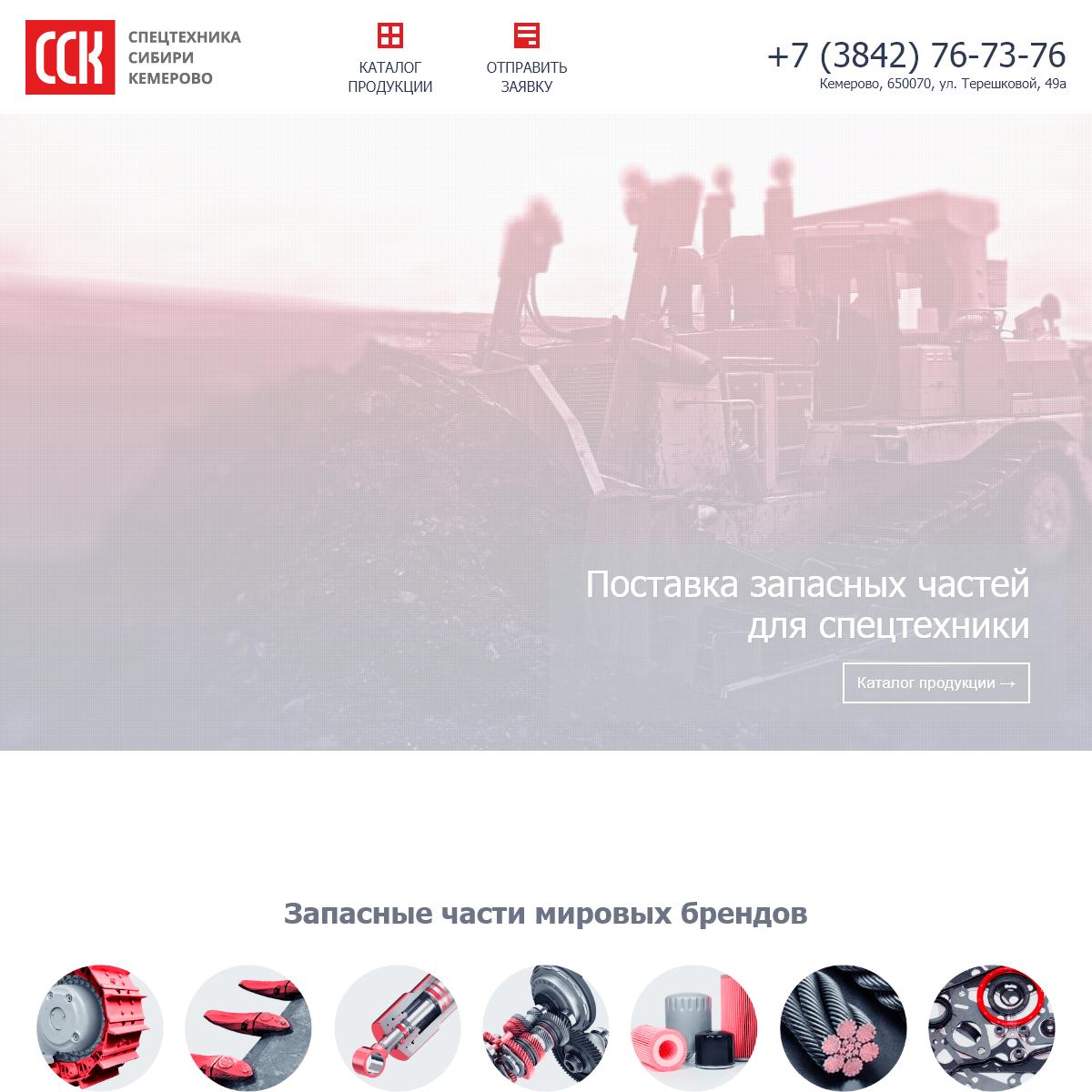 Спецтехника Сибири Кемерово - поставка запасных частей для спецтехни�