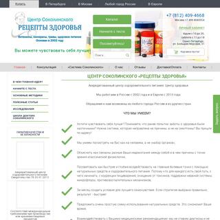Детокс программа - Натуральные средства - Исследования - Система Сокол