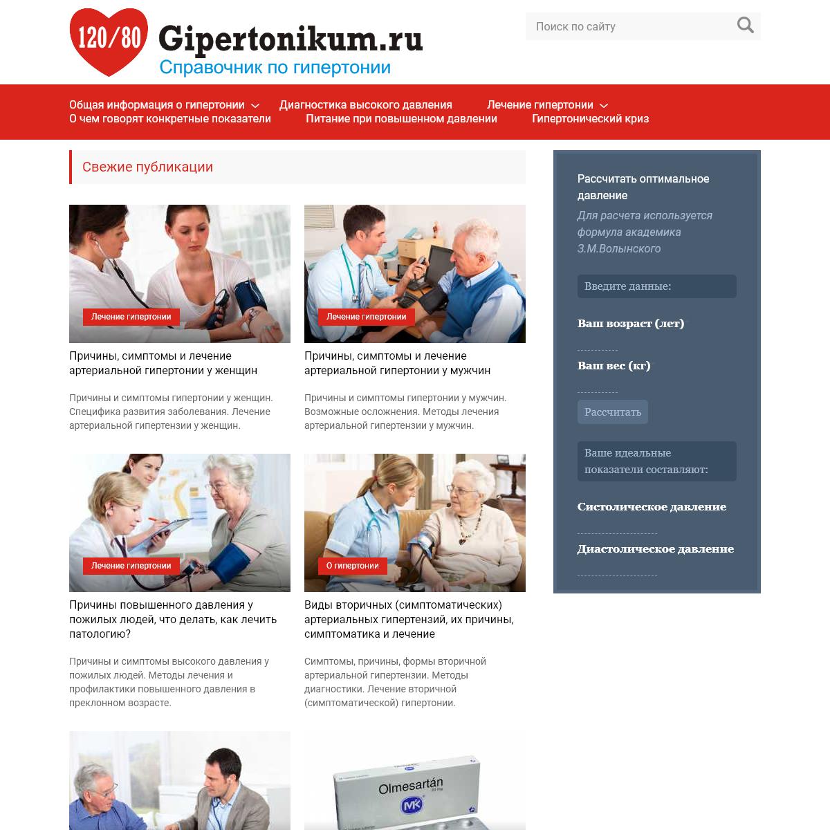 Gipertonikum.ru - все о лечении и профилактике гипертонии