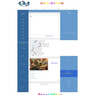 青海青网站主页