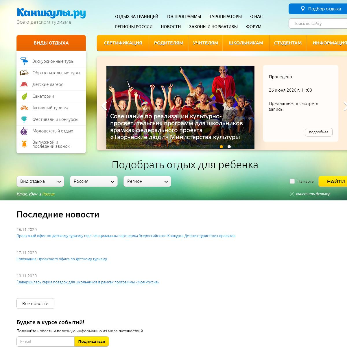 Каникулы.ру — портал детского туризма